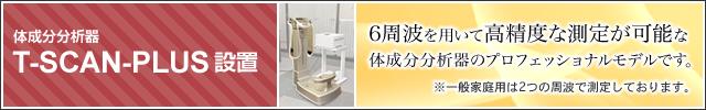 医療機関や研究機関で使われる高精度な体組成計です。