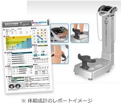 体成分分析器t-scan-plus設置