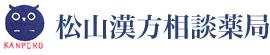 松山漢方相談薬局