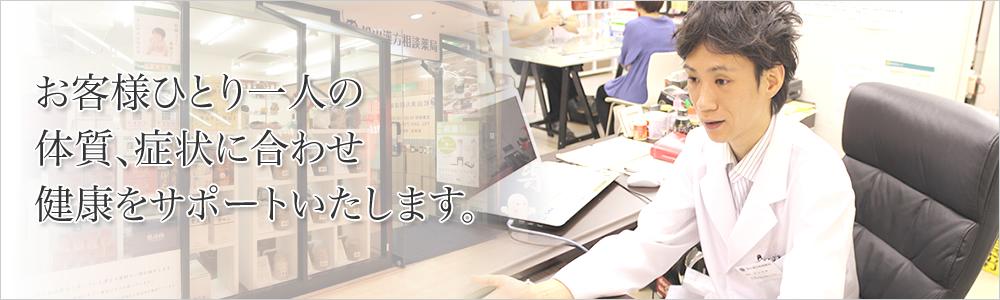 松山漢方相談薬局では、お客様ひとり一人の体質、症状に合わせ健康をサポートいたします。