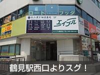 鶴見駅西口よりスグ!