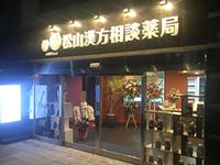 桜木町駅に新店舗オープン