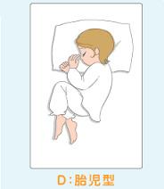 ダイエットと健康に良い寝方ってどんな寝方?