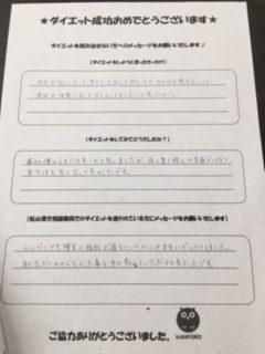 横浜市鶴見区 30代 女性