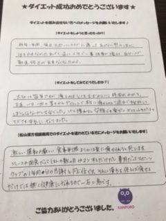 横浜市鶴見区 40代 女性